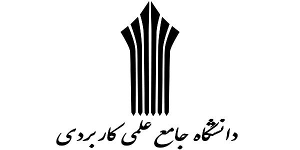 شهریه کاردانی دانشگاه علمی کاربردی