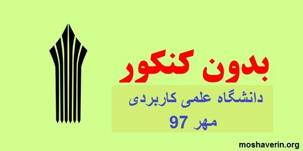 ثبت نام بدون کنکور دانشگاه علمی کاربردی تهران مهر 97
