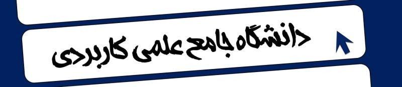 ثبت نام دانشگاه علمی کاربردی زنجان مهر 97