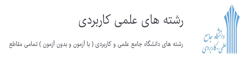 رشته های دانشگاه علمی کاربردی علی آباد کتول مهر و بهمن