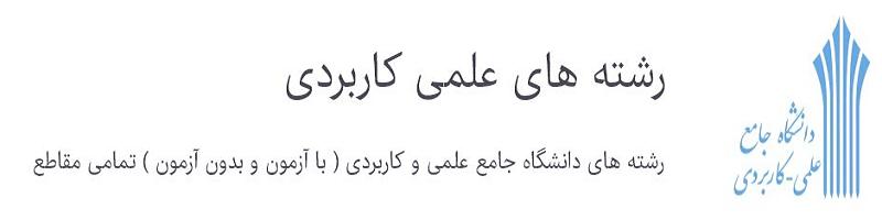 رشته های دانشگاه علمی کاربردی بناب مهر و بهمن