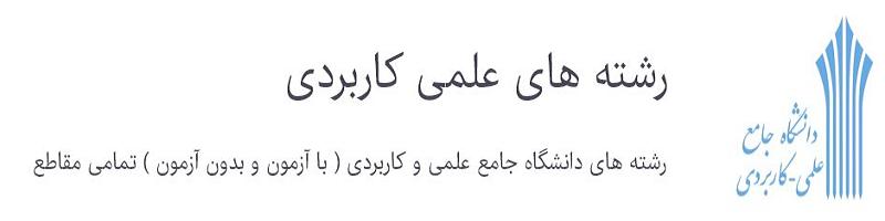 رشته های دانشگاه علمی کاربردی تبریز مهر و بهمن