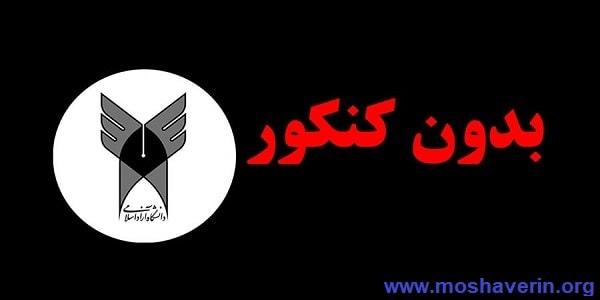 شروع ثبت نام بدون کنکور دانشگاه آزاد صفادشت مهر 97
