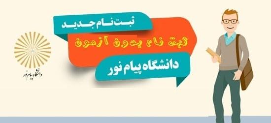 ثبت نام بدون کنکور دانشگاه پیام نور مهر مهر 97