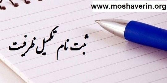 تکمیل ظرفیت مدارس نمونه دولتی کرمانشاه 97
