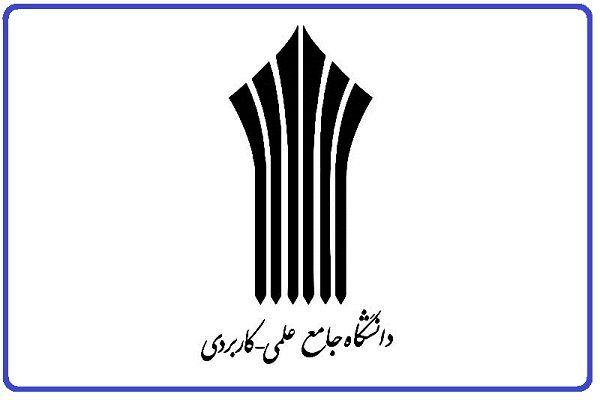 جزئیات و زمانبندی ثبت نام مجدد تکمیل ظرفیت دانشگاه علمی کاربردی بهمن 98