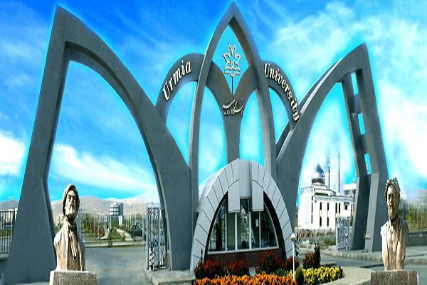 جزئیات پذیرش بدون آزمون دکتری دانشگاه ارومیه 99 - 1400