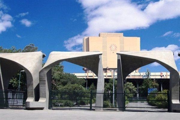 آغاز ثبت نام دکتری استعداد درخشان دانشگاه تهران 99 - 1400